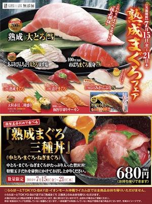 くら寿司熟成まぐろフェアメニュー