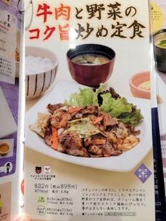 大戸屋ごはん処牛肉と野菜のコク旨炒め定食メニュー