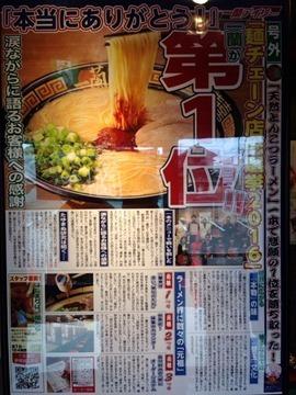 天然とんこつラーメン専門店一蘭麺チェーン店総選挙第一位