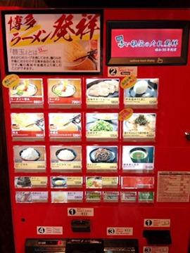 天然とんこつラーメン専門店 一蘭/神戸玉津店