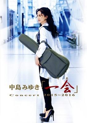 中島みゆきConcert「一会」(いちえ)2015~2016 (Blu-ray)