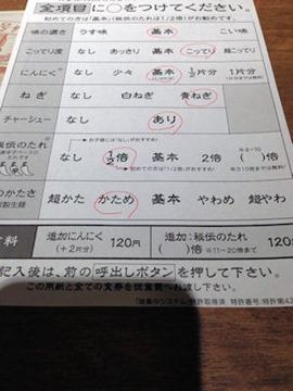 天然とんこつラーメン専門店一蘭天然とんこつラーメン指定
