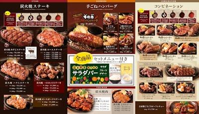 ワンカルGRILL/加古川店グランドメニュー