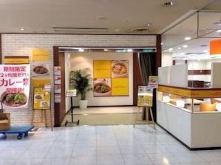 姫路山陽百貨店カレーガラムCurry & Dinnings garam