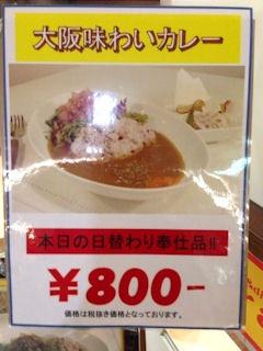 カレーガラム大阪味わいカレーのメニュー