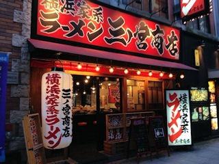 横浜家系ラーメン三ノ宮商店