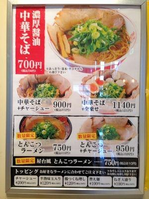 濃厚醤油中華そば いせや/加古川店のメニュー