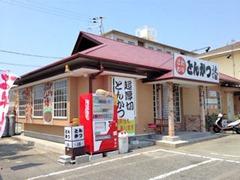 こだわり とんかつ播/播磨町店