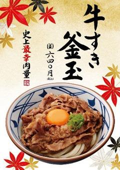 丸亀製麺牛すき釜玉うどんフェアメニュー