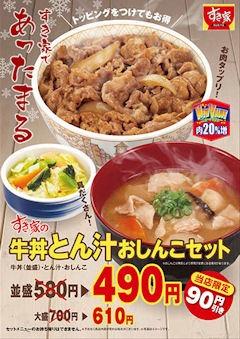 すき家牛丼とん汁おしんこセットメニュー