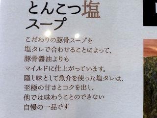 横浜ラーメン一心家元祖ラーメンとんこつ塩スープメニュー