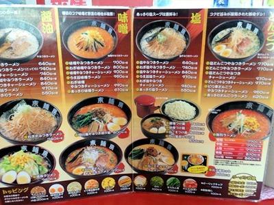 東麺房/加古川店のメニュー