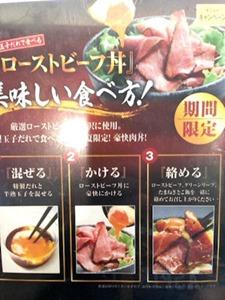 くら寿司ローストビーフ丼の美味しい食べ方!