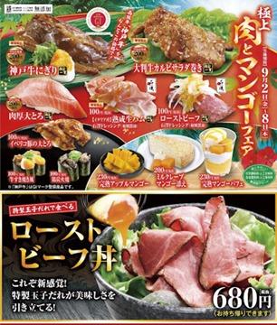 無添くら寿司/極上肉とマンゴーフェア