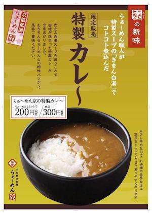 京都熟成細麺らぁ~めん京特製カレーのメニュー