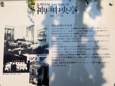 明治屋 神戸中央亭