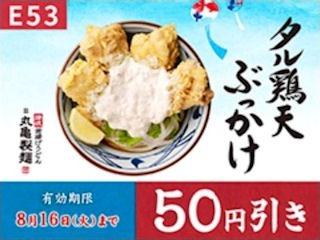 丸亀製麺タル鶏天ぶっかけ50円引き券
