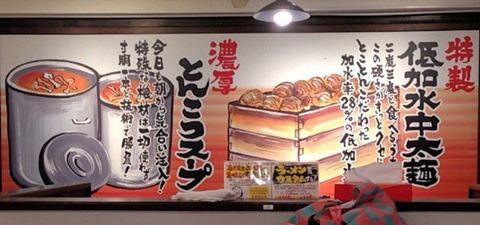 横浜家系ラーメン三ノ宮商店のこだわり