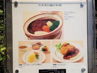 明治屋神戸中央亭ビーフシチューセットのメニュー