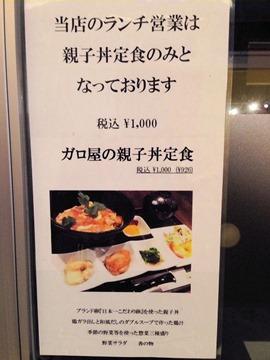 地鶏と干物ガロ屋日本一のこだわり卵の親子丼定食メニュー