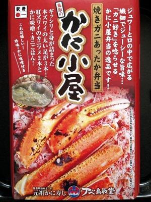 鳥取駅アベ鳥取堂焼きガニあったか弁当鳥取のかに小屋