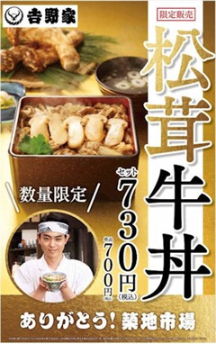 吉野家松茸牛丼のフェアメニュー