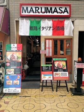 姫路イタリアン酒場 MARUMASA/駅前店