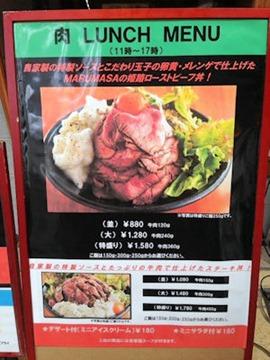 姫路イタリアン酒場MARUMASAのランチメニュー