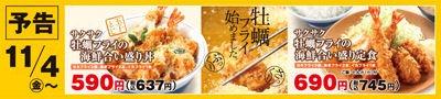 かつや牡蠣フライの海鮮合い盛り丼予告