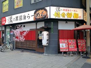 漢の黒醤油らーめん 傾奇御麺/天満本店