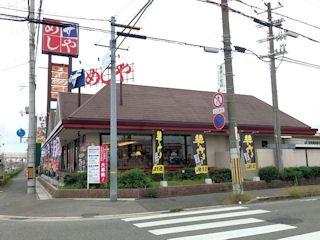 ザめしや/姫路飾磨店