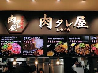 浪花焼肉 肉タレ屋/加古川店