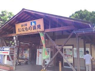 飛騨高山道の駅ななもり清見