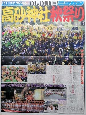 高砂神社秋祭り2016新聞