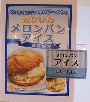 アルテリアベーカリーおいしいメロンパンアイス