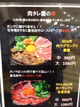 浪花焼肉 肉タレ屋/加古川店の丼メニュー