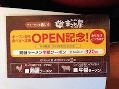 ラーメンまこと屋鶏醤ラーメンの半額クーポン券