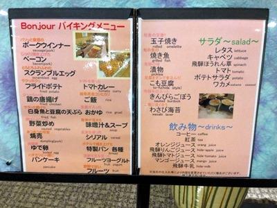 飛騨高山温泉ひだホテルプラザ朝食バイキング洋食メニュー