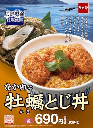 なか卯牡蠣(かき)とじ丼のフェアメニュー