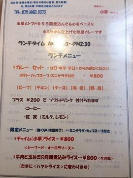 欧風カレー小夢(チャイム)ランチメニュー
