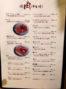 焼肉ぶんか焼肉(タレ焼)のメニュー
