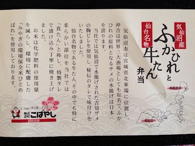 仙台駅こばやしの気仙沼産ふかひれと仙台名物牛たん弁当