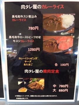 浪花焼肉 肉タレ屋/加古川店のカレーライスメニュー