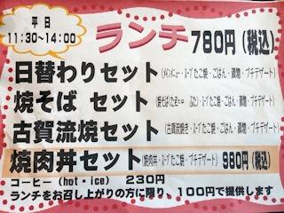 加古川たこ焼古賀のランチメニュー