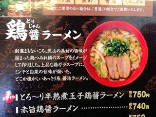 ラーメンまこと屋鶏醤ラーメンのメニュー