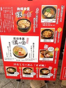 漢の黒醤油らーめん 傾奇御麺/天満本店のメニュー