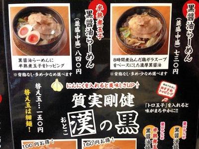 漢の黒醤油らーめん傾奇御麺大阪黒醤油らーめんのメニュー