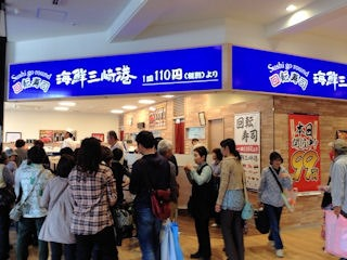 ニッケパークタウンレストラン街回転寿司 海鮮三崎港