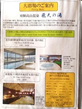 飛騨高山温泉ひだホテルプラザ大浴場のご案内