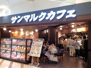 ニッケパークタウンレストラン街サンマルクカフェ